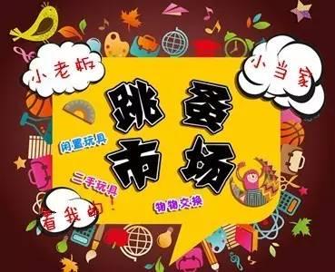 """【活动通知】儿童节""""小鬼当家""""跳蚤市场欢迎你!"""