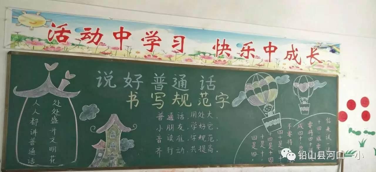 """爱说普通话""""主题班会之后,我校又举行了 """"推广普通话,书写规范字""""黑板"""