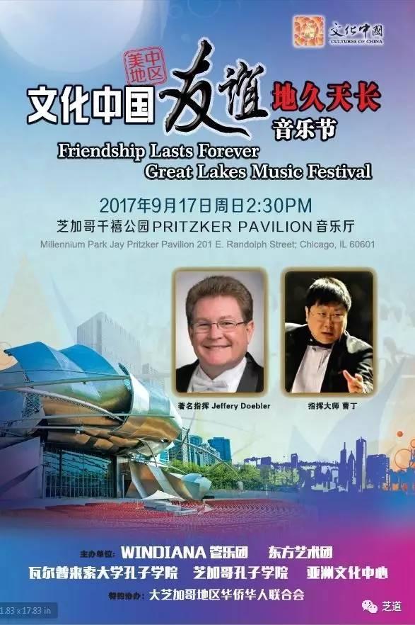 文化中国 友谊地久天长 音乐节 征求芝城各界赞助