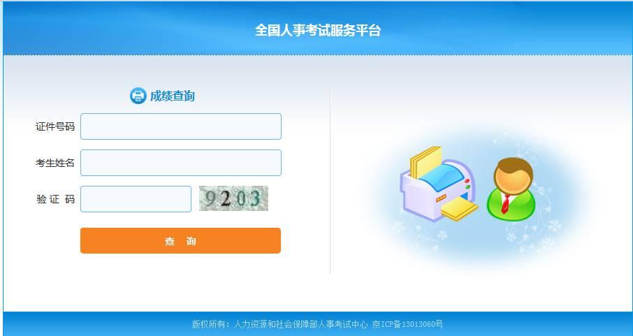 成绩已公布 2017云南公务员笔试成绩查询入口图片
