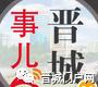 """夜晚,发生在晋城儿童公园的一幕!竟然有人偷偷挖睡莲"""""""