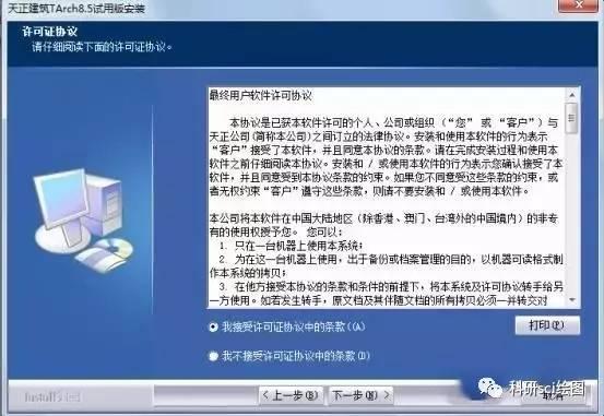 【软件单位】天正下载8.0,8.5软件安装教程附建筑cad什么是资源图片