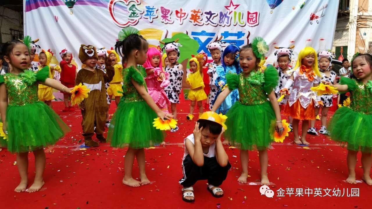 文第二幼儿园 童心飞扬 放飞梦想六一文艺汇演图片