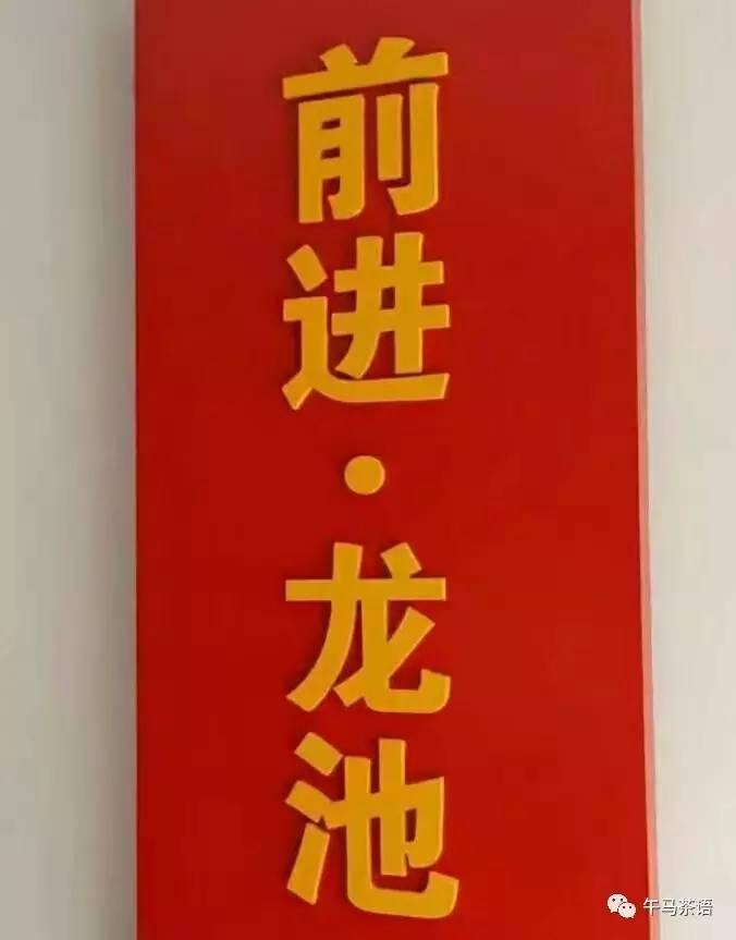美丽中国梦,龙乡更精彩!