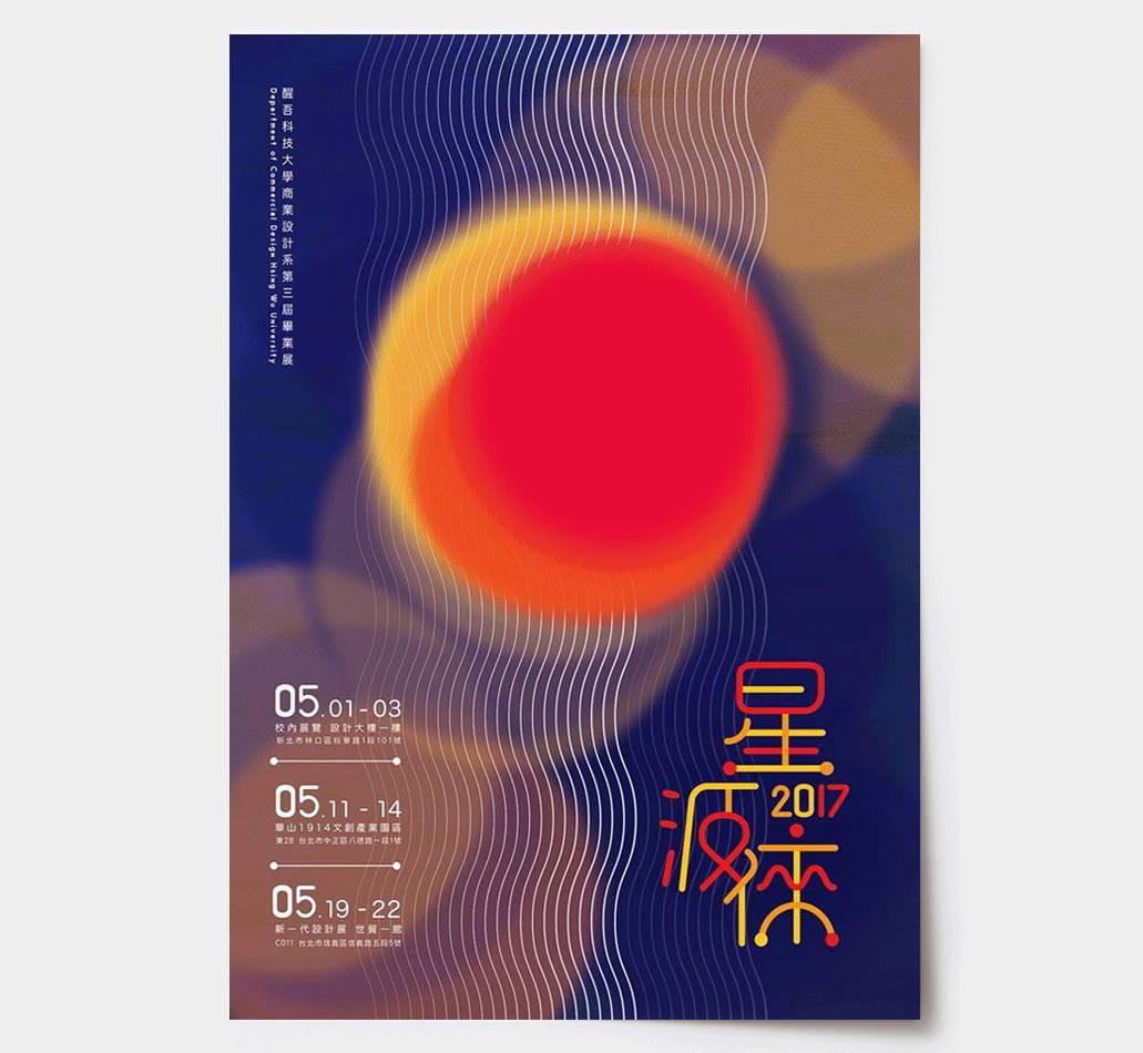 海报设计|—2017台湾艺术院校毕业展之海报设计欣赏vol.2