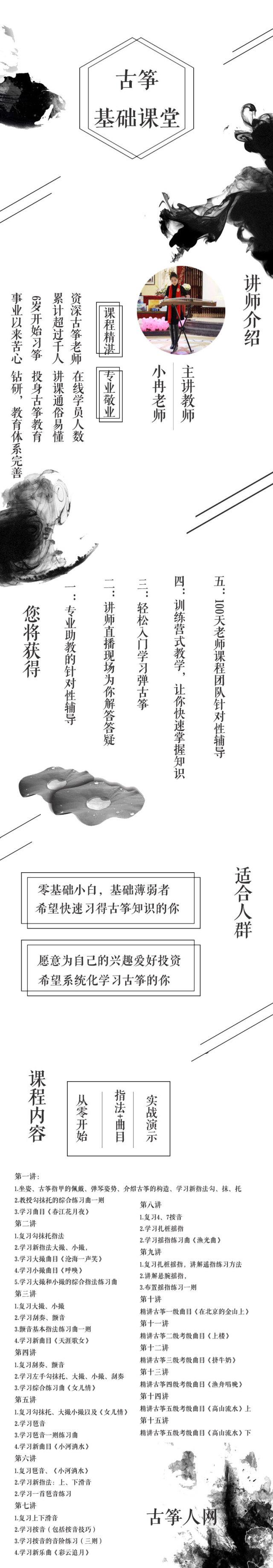 古筝人网基础课堂第二讲丨大撮,小撮,《沧海一声笑》《呼唤》《世上