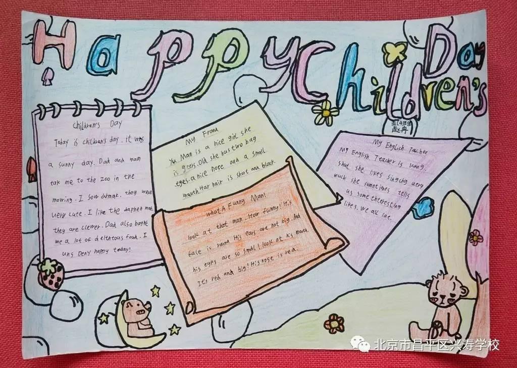 兴寿学校小学英语综合实践活动——六一儿童节手抄报