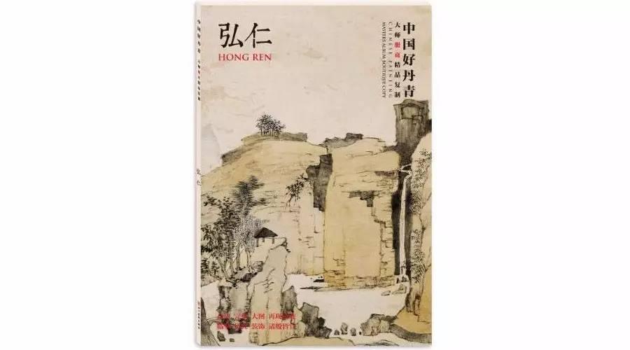 《中国好丹青大师册页精品弘仁》图片