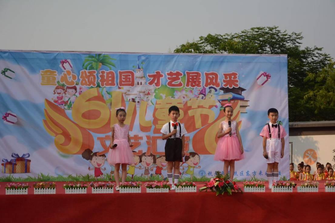 童心颂祖国,才艺展风采——东方未来学校庆六一系列活动之一文艺汇演