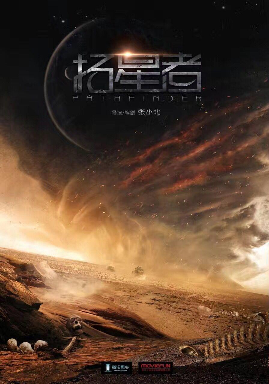 2019国产科幻排行榜_2019科幻片排行榜前十名 豆瓣评分9.0以上科幻片有哪