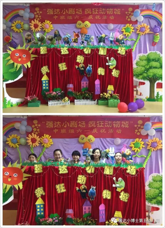 【强达五幼】强达小剧场,疯狂动物城---中班组六一庆祝活动