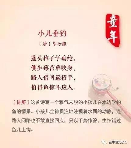 十首古诗词,忆童年||童心未泯,天真不丧。做快乐大玩童,祝大家节日快乐!