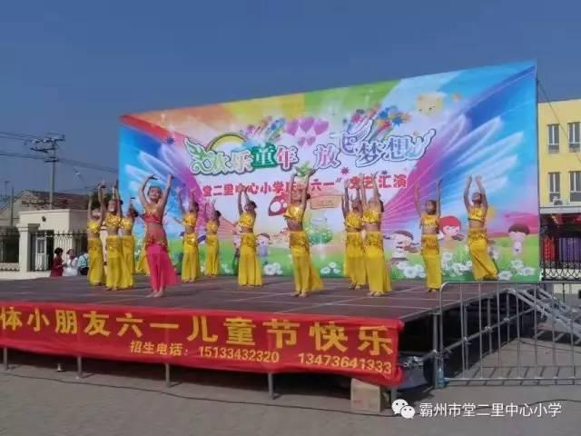 欢乐童年 放飞梦想 堂二里中心小学庆 六一 文艺汇演报道