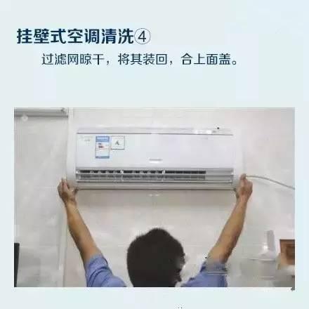 立柜式空调清洗