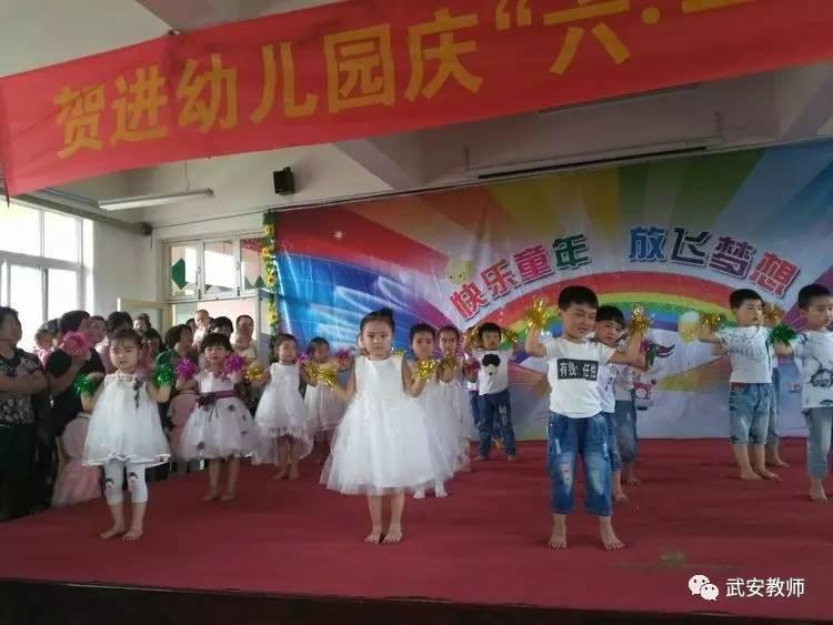 快乐童年 放飞梦想 贺进中心幼儿园庆六 一文艺汇演