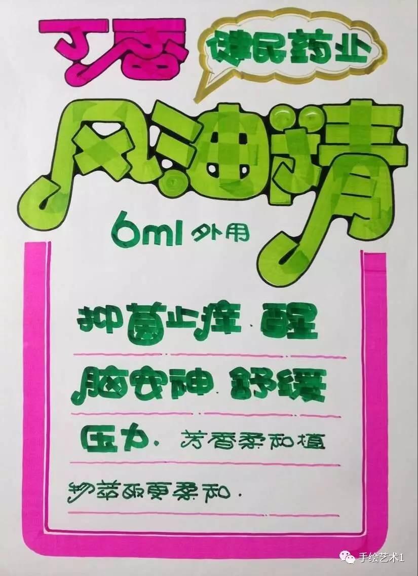 【手绘pop技能分解】周道湘老师教您绘制《龙牡壮骨颗粒》的门店海报