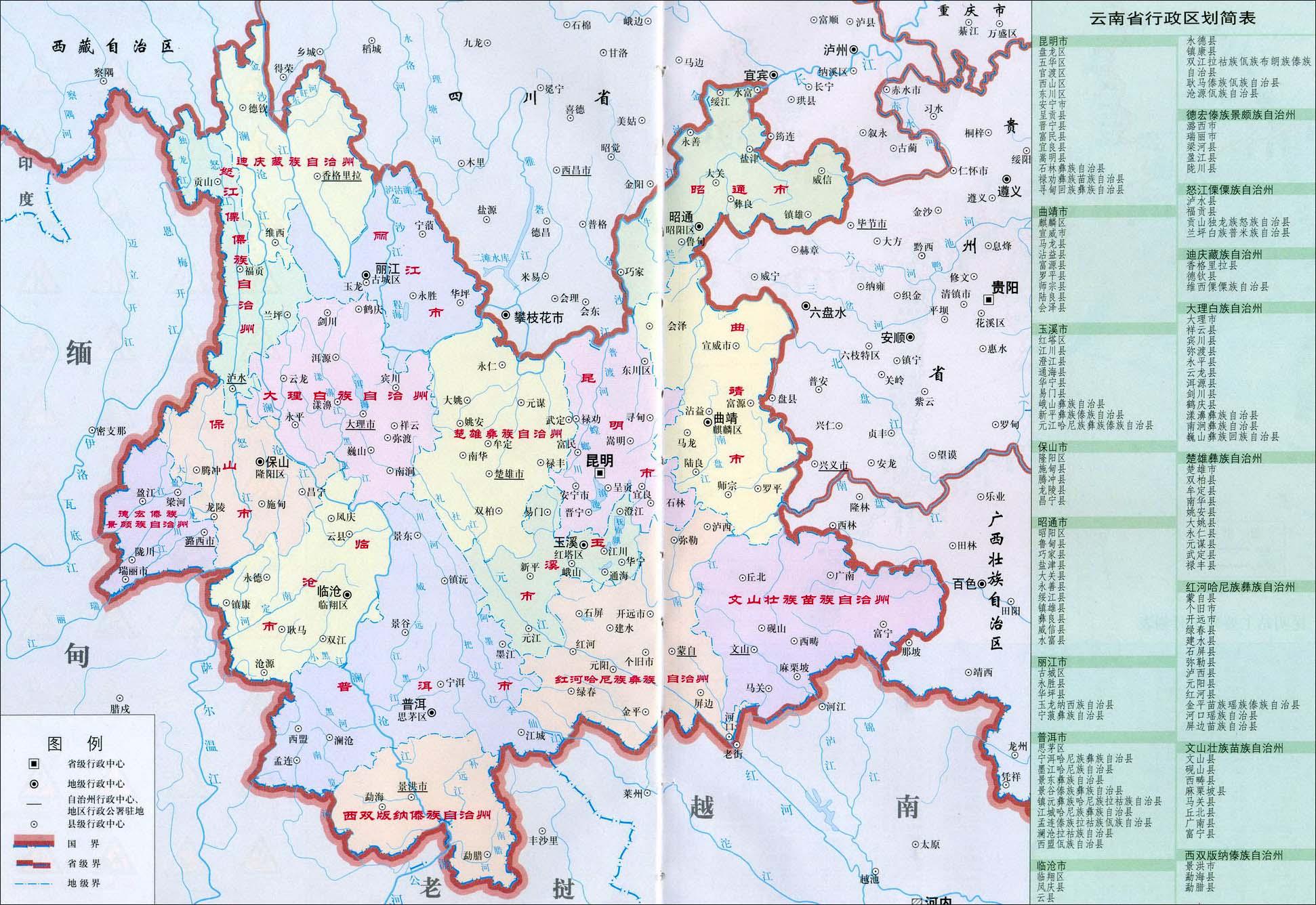 因为云南少数民族众多,互不统属,所以明朝的大云南当时土司官有如小王国.图片