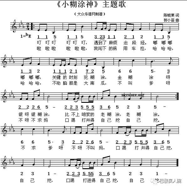 唱响童年简谱歌谱