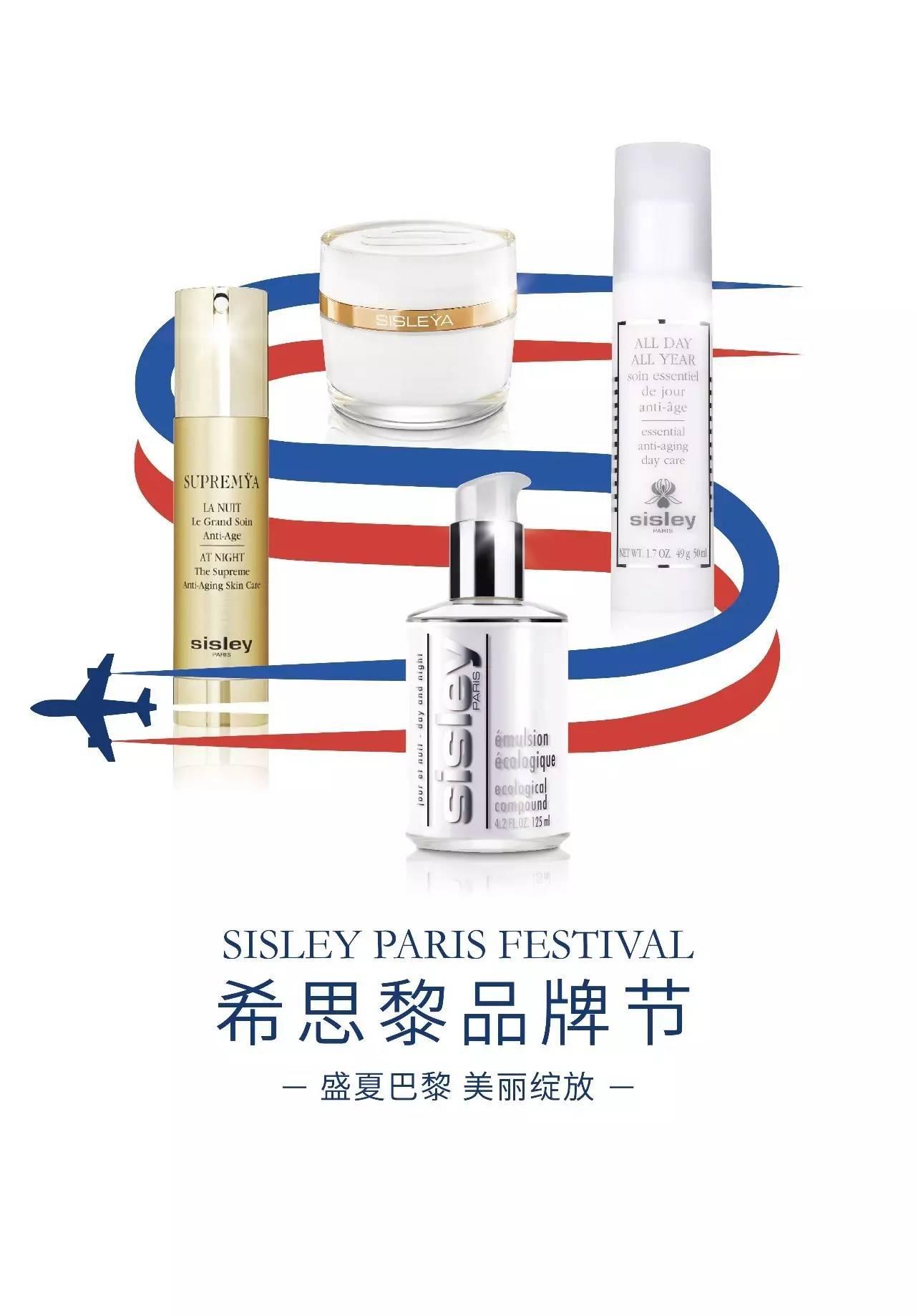 希思黎品牌节狂欢 这个盛夏,你有一份来自巴黎的礼遇