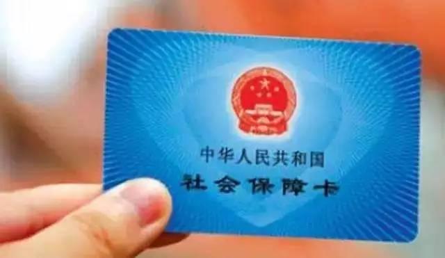甘肃省直医保6月5日起启用全国统一社保卡,这