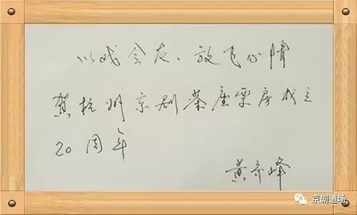 京剧高山流水曲谱