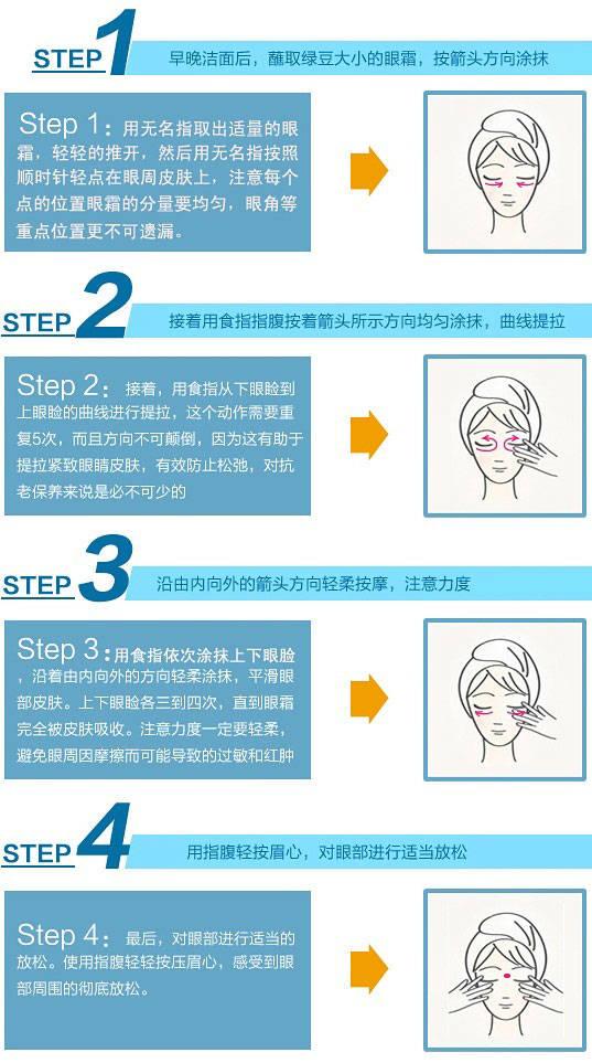正确使用眼霜的方法步骤