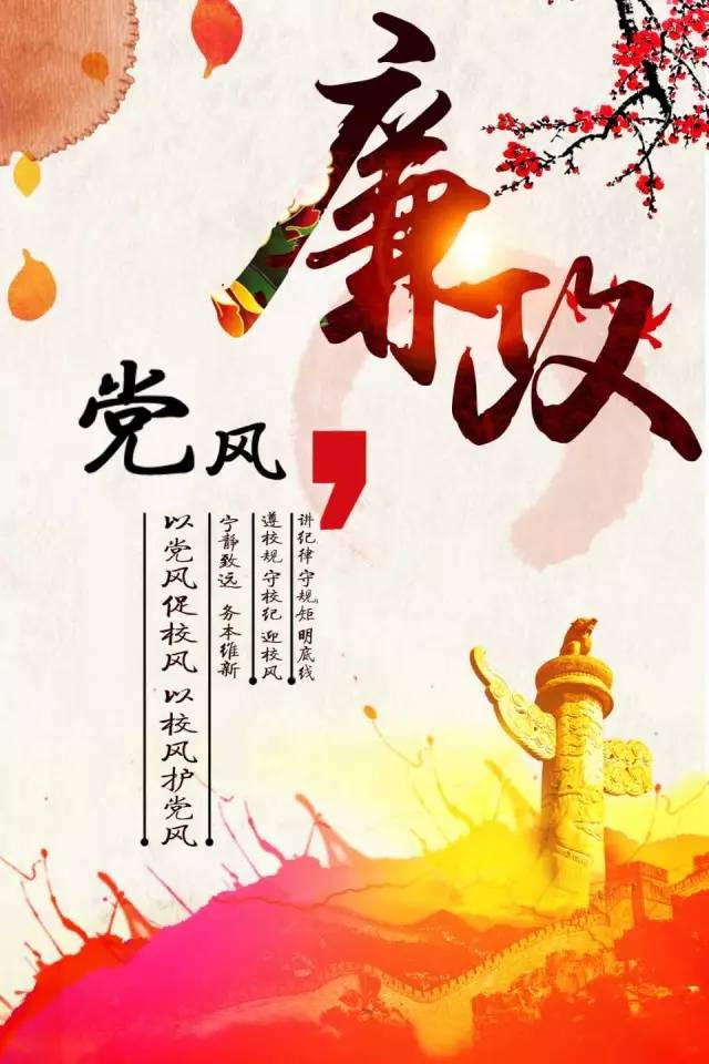 廉洁海报_机械工程学院-黄诗佳-廉政海报