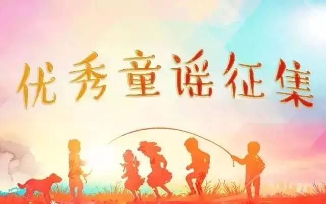"""""""编创新童谣,畅想中国梦""""童谣征集令!"""