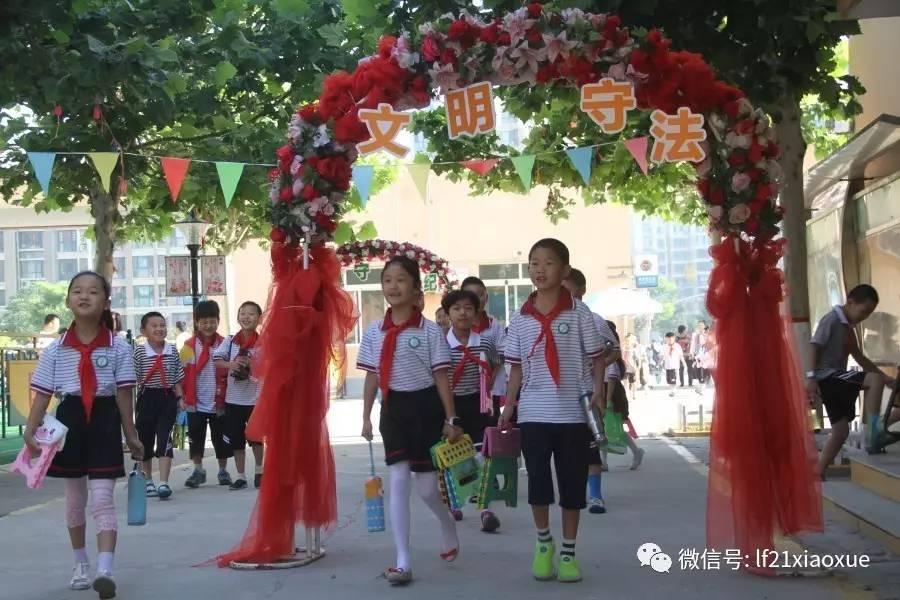 """廊坊市第21小学举行""""放飞中国梦,做美德好少年"""" 庆六一文艺汇演"""