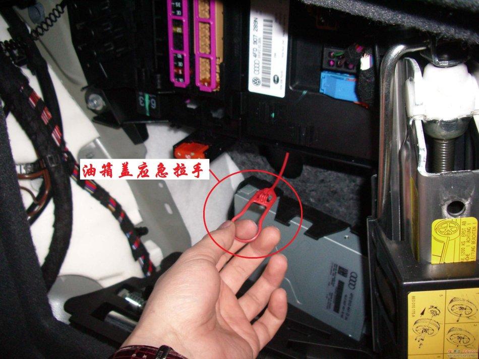 奥迪a6l的油箱盖受中央门锁系统控制