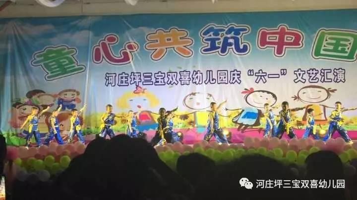 童心共筑中国梦——2017年庆六·一系列活动