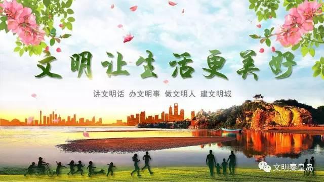 【创城进行时】创城有我,秦皇岛市委书记和市长亲自上阵代言公益广告