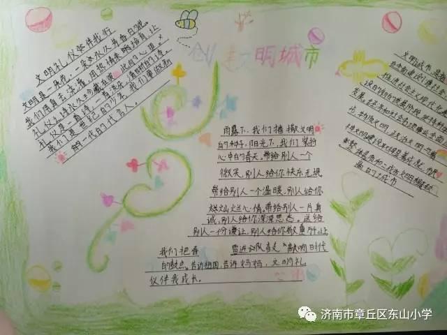 【章丘创城进行时】教体局(东山小学)手抄报话文明