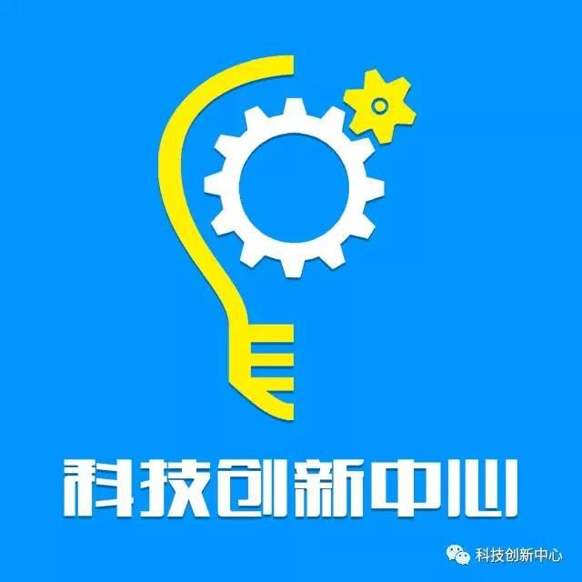 chuangxin-center 电 话:010-58361586 关注科技产业,服务创新创业图片