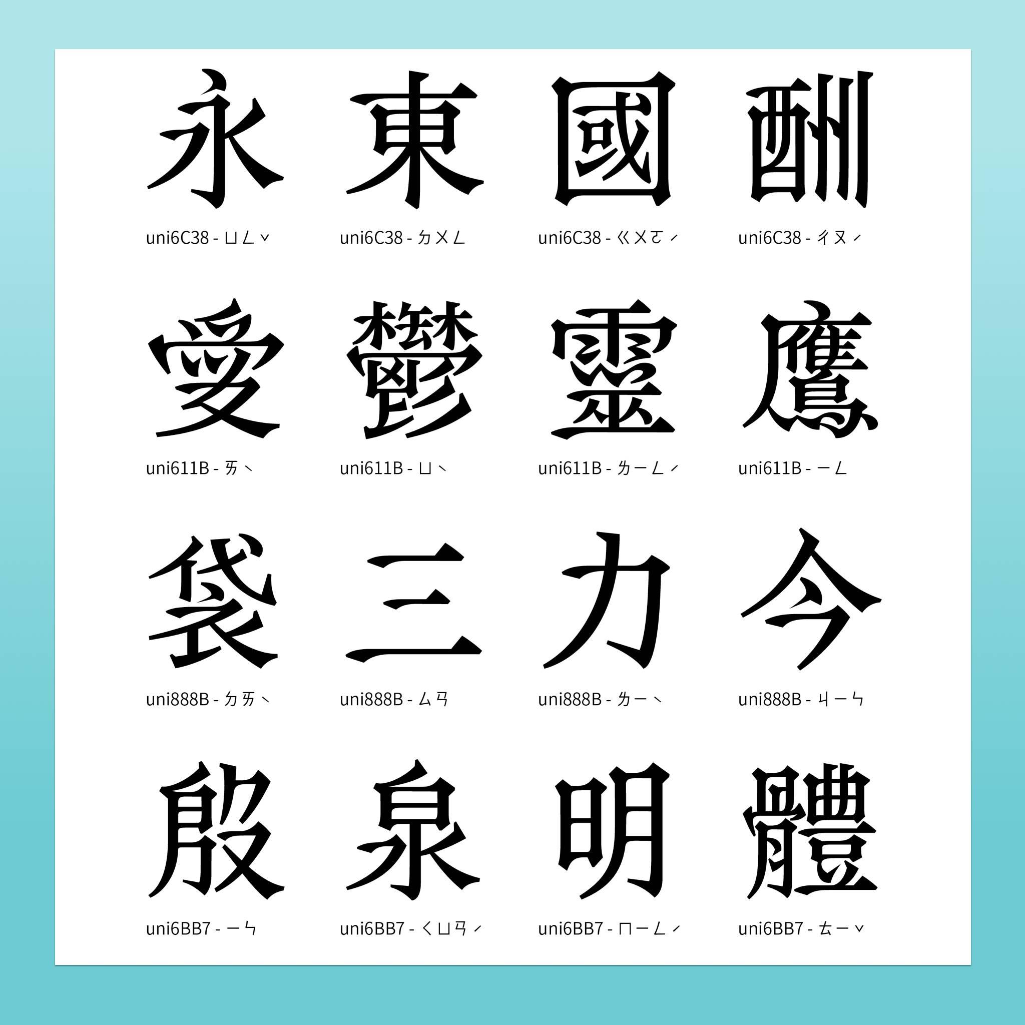 Taipei 字体游学