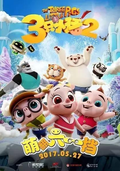 正在热映 哆啦A梦 南极大冒险 我的爸爸是国王3D 三只小猪2 3D 多部图片