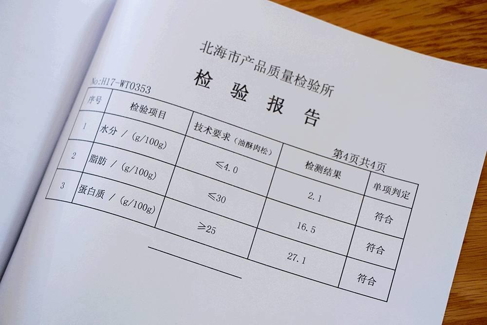 曝光!蛋糕冒充棉花?北海某知名糕点店发现惊人上海买肉松图片