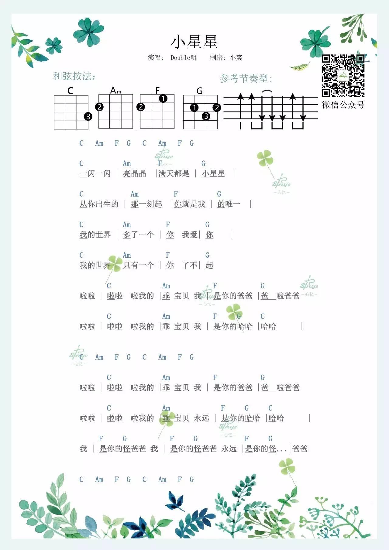 父亲节系列尤克里里弹唱谱 4首