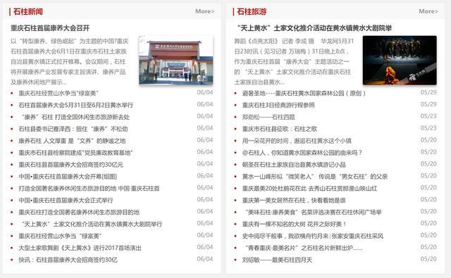 重庆石柱传媒网 助力重庆石柱移动互联网事业的发展插图1