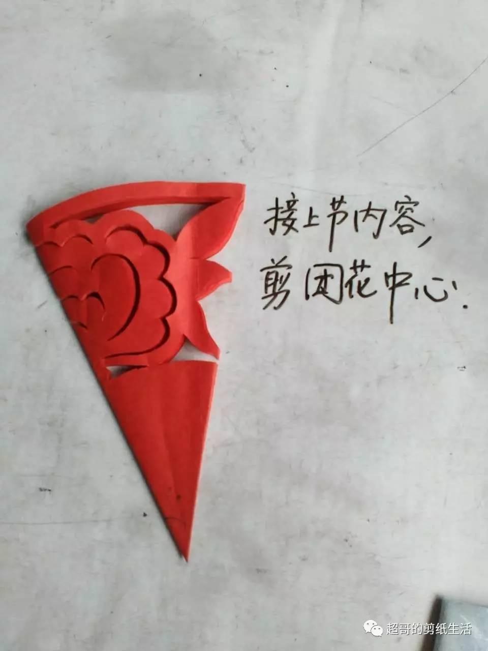 五瓣剪纸折法图片