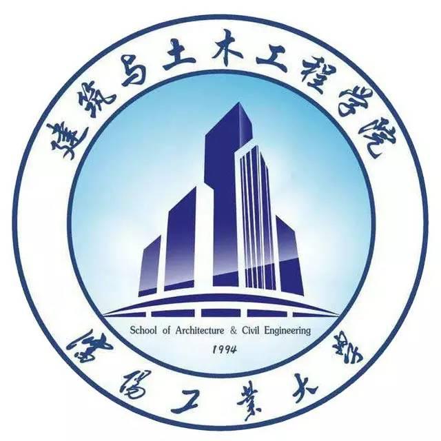 欢迎报考--沈阳工业大学建筑与土木工程学院