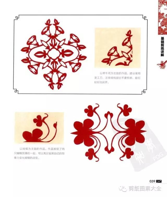 剪纸教程 | 几款漂亮的窗花剪纸教程 喜欢的赶紧收藏哦