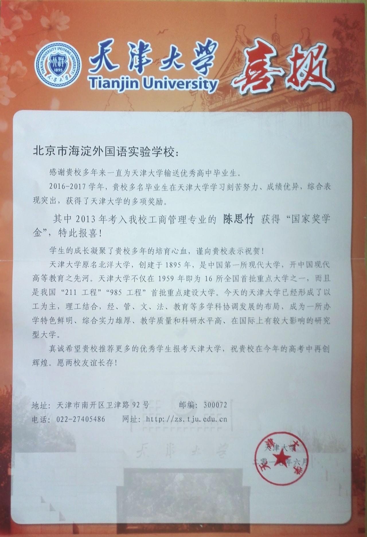 天津大学喜报 海外毕业生陈思竹荣获 国家奖学金