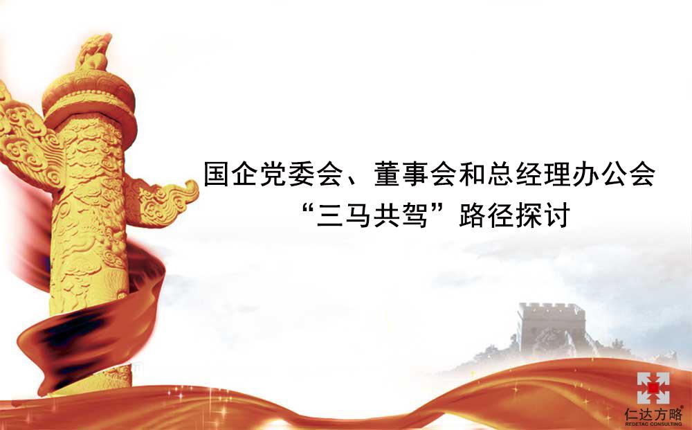 """国企党委会、董事会和总经理办公会""""三马共驾""""路径探讨"""