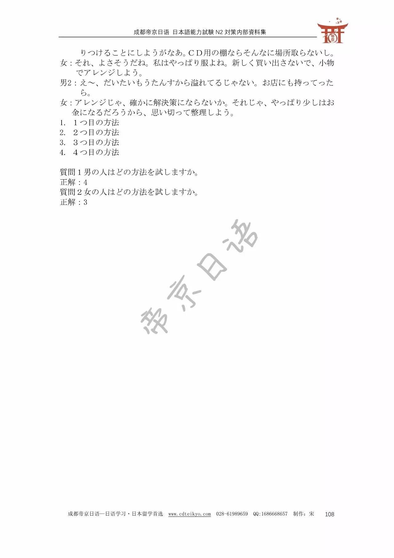 日语专四2013年真题_word文档在线阅读与下载_无忧文档