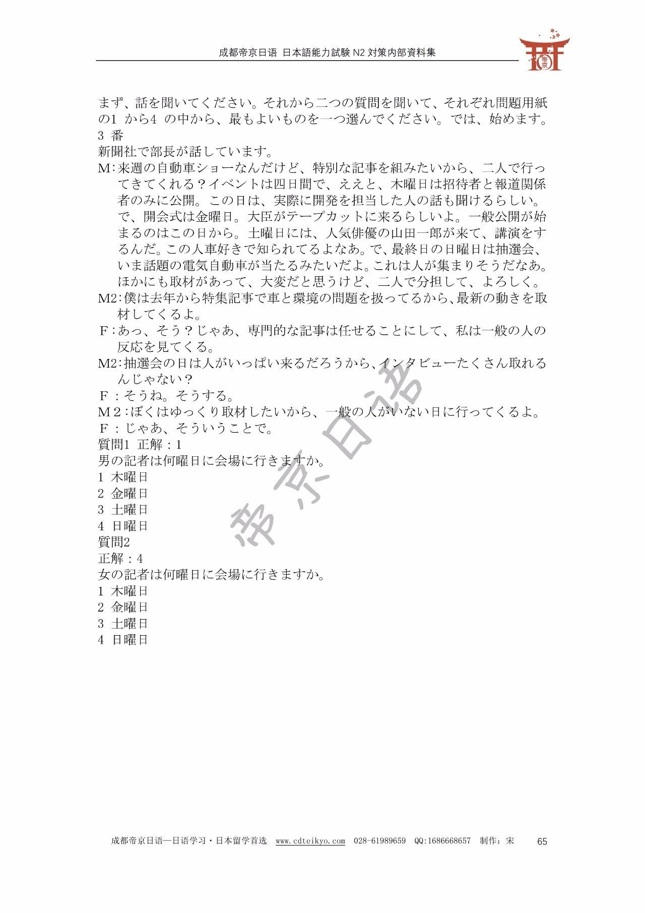 专四听力原文_word文档在线阅读与下载_无忧文档