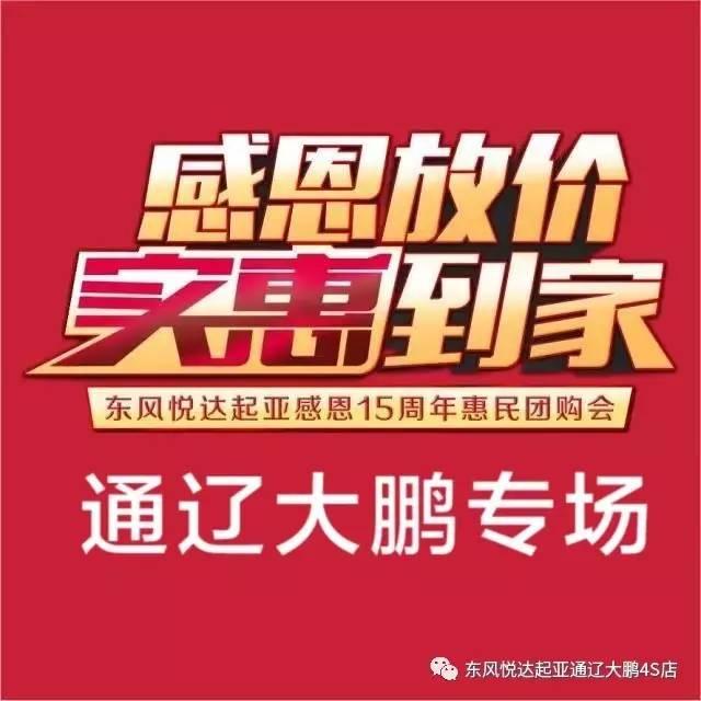 6月10日东风悦达起亚厂家感恩15周年惠民团购会通辽站