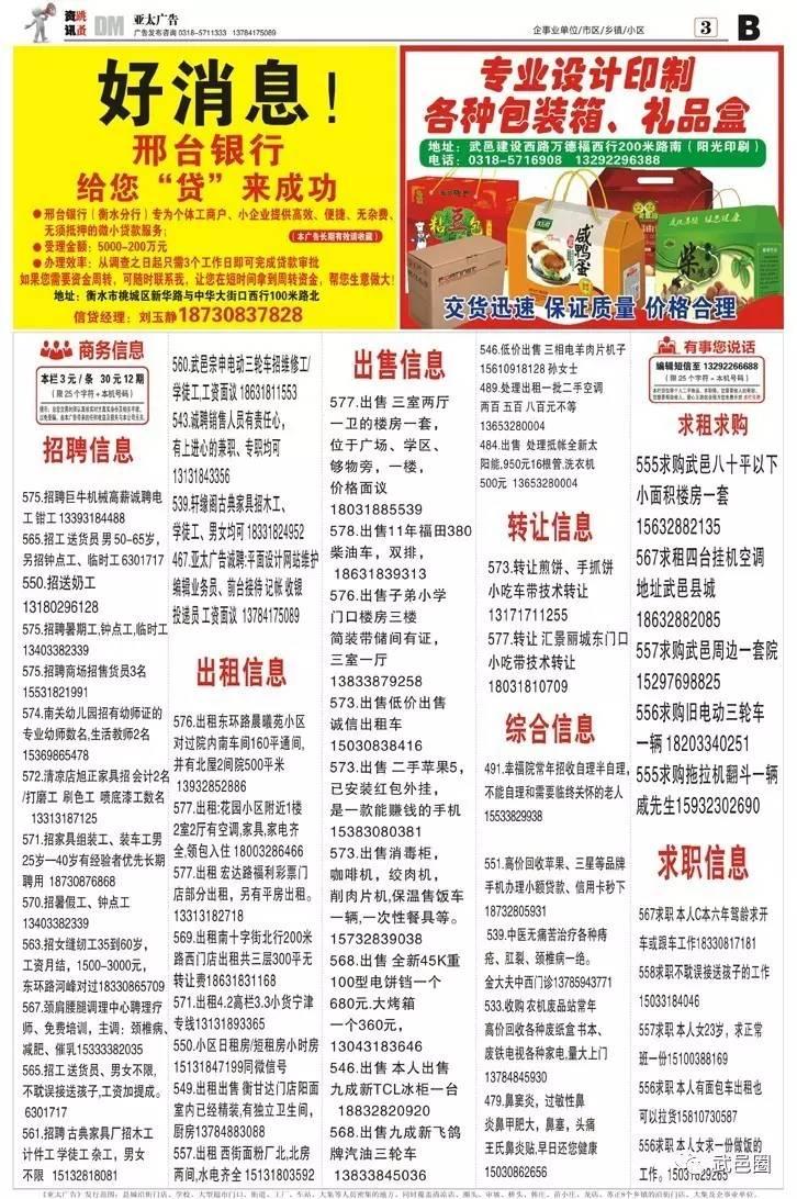 武邑亚太广告578期电子报