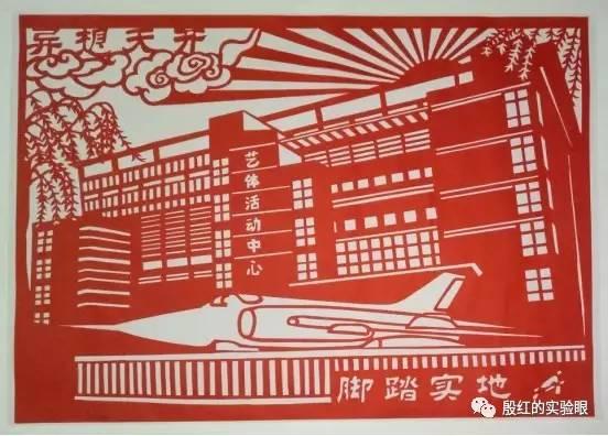 """将剪纸艺术的""""中国红,中国风,中国梦""""与学生求学的""""成才志,成长路"""