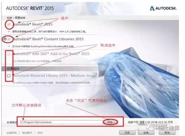 BIM Revit2015软件安装教程 附下载地址